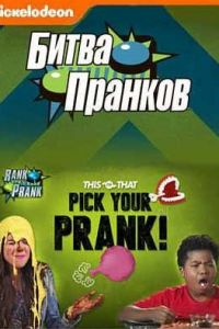 Битва пранков 1,2 сезон / Rank the Prank Никелодеон