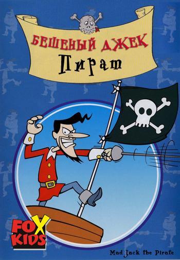 Бешеный Джек Пират (FoxKids)