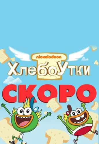 Хлебоутки 1,2 сезон
