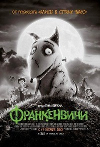 Франкенвини (2012)