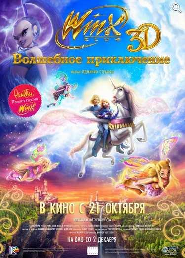 Винкс клуб волшебное приключение (2010)