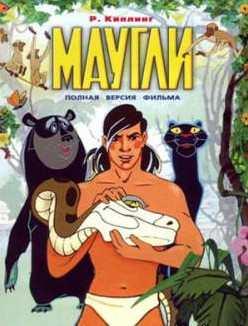 Маугли (все серии)