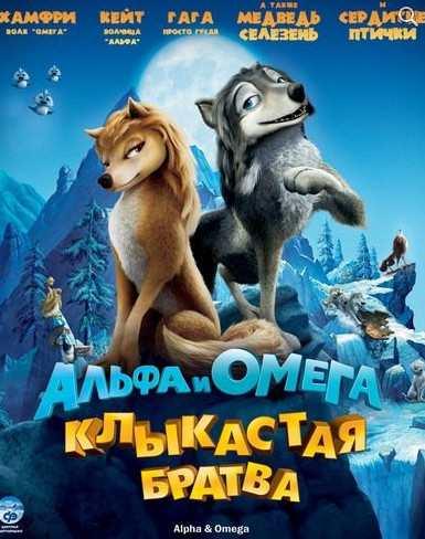 Альфа и омега клыкастая братава (2010)