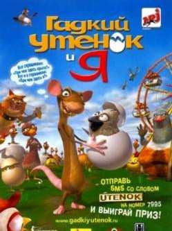 Гадкий утенок и Я (2006)