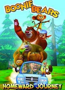 Медведи соседи (2014)