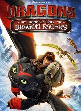 Драконы гонки бесстрашных начало (2014)