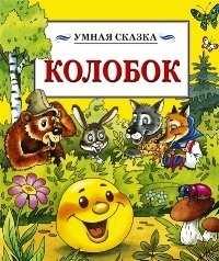 Колобок (1956)