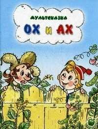 Ох и Ах (1975)