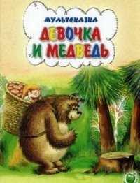 Девочка и Медведь (1980)