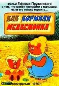 Как кормили медвежонка (1976)