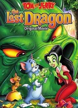 Том и джерри потерянный дракон (2014)
