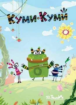 Картинка к мультфильму Куми куми