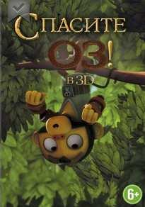 Оз: Нашествие летающих обезьян (2015)
