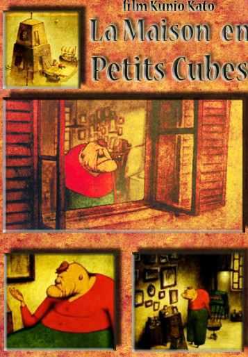 Дом из маленьких кубиков (2008)