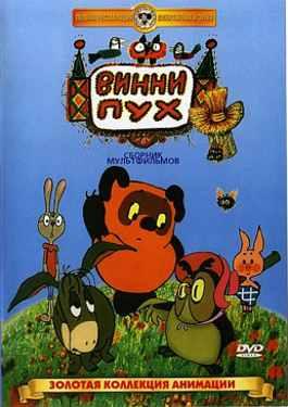 Винни Пух (1969)