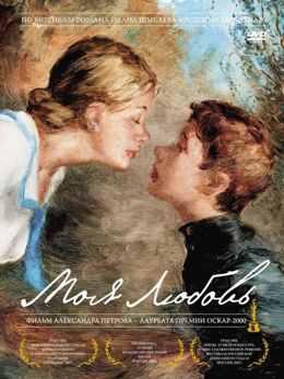 Моя любовь (2006)