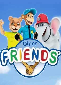 Город дружбы