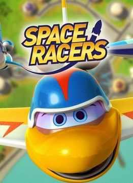 Космические гонщики