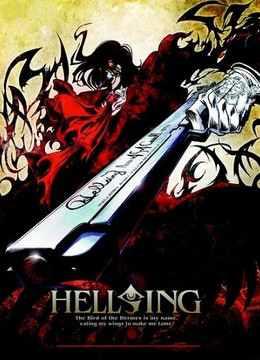 Хеллсинг