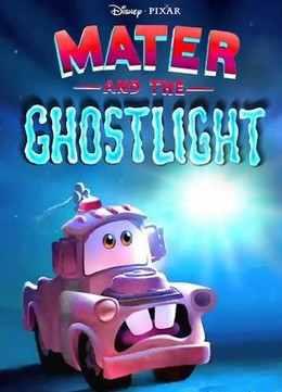 Мэтр и призрачный свет (2006)