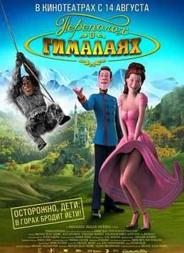 Переполох в гималаях (2007)