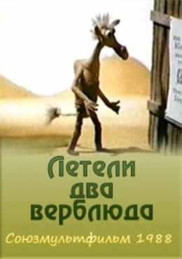 Летели два верблюда (1988)