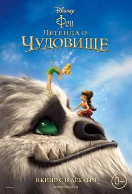 Феи: Легенда о Чудовище (2014)