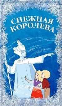 Снежная королева (1957)
