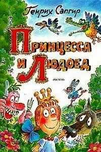 Принцесса и Людоед (1977)
