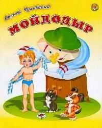 Мойдодыр (1954)