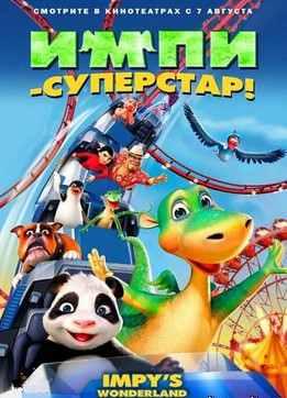 Импи суперстар (2008)