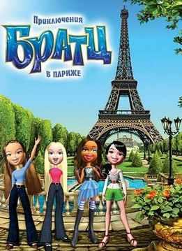 Приключения братц в париже (2008)