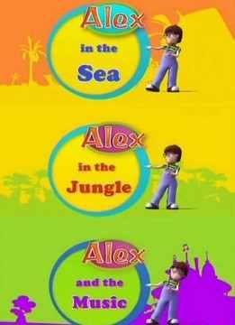 Алекс для малышей