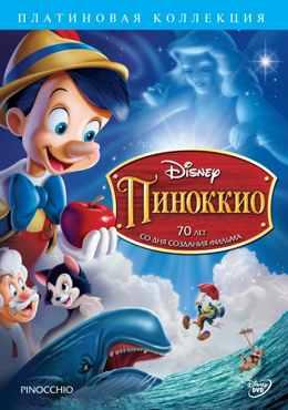 Пинокио (1940)