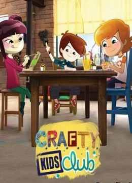 Клуб креативных умельцев