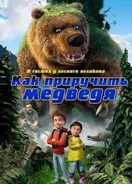 Как приручить медведя (2011)