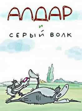 Алдар и серый волк (2013)