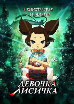 Девочка лисичка (2007)