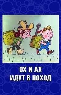 Ох и Ах идут в поход (1977)