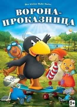Ворона проказница (2012)