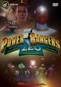 Могучие Рейнджеры Зео