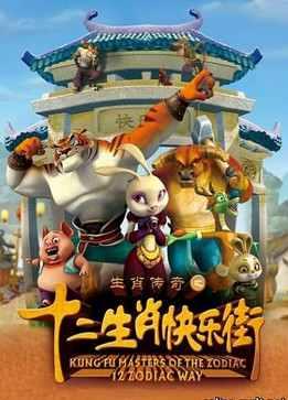 Приключения мастера кунг фу