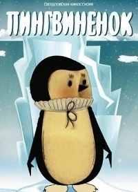 Пингвиненок (1983)