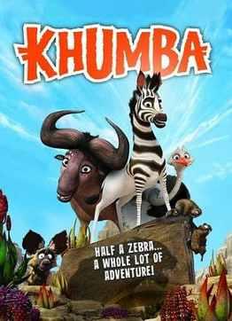 Кумба (2014)