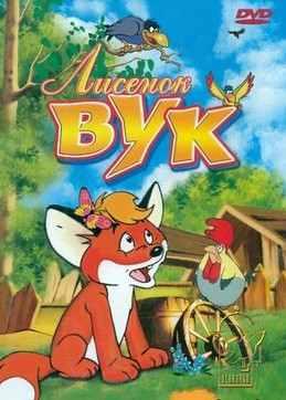 Лисёнок вук (1981) смотреть онлайн