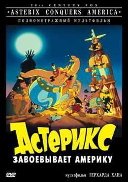 Астерикс завоевывает америку (1994)
