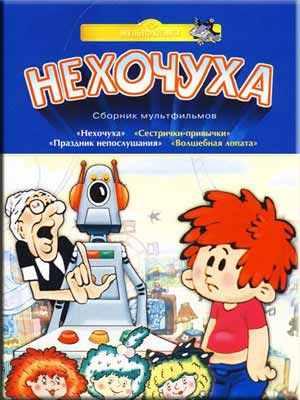 Нехочуха (1986) смотреть онлайн