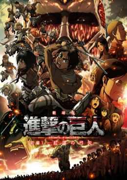 Вторжение титанов: багровые стрелы. Фильм 1 (2015)