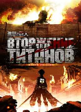 Вторжение титанов 1,2 сезон