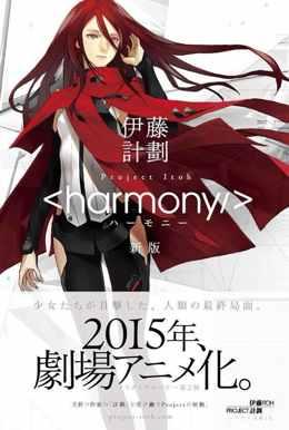 Гармония (2016) 1,2 сезон
